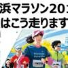 横浜マラソン2019 私はこう走ります!
