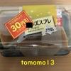 フワフワ絶品!山崎製パン『チーズスフレ』を食べてみた!