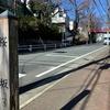 坂道探訪 国分寺崖線の坂道・大田区田園調布本町