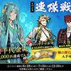 【刀剣乱舞】連隊戦 初夏の陣開始!内容など確認しよう