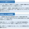 経営危機のジャパンディスプレイを支える官民ファンド(JIC)に、来年度の財投でまた1000億円…