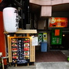 阪神元町駅西口近くの牛肉串焼料理のお店「はしもとや」で炭焼きチキン