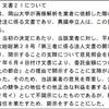 岡山大学の法人文書部分開示決定通知書に対する異議申し立て結果