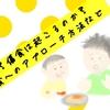 【発達】【HSC(HSP)】なぜ偏食は起こるのか?原因·メカニズムと偏食っ子への対処法は?