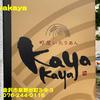 Kayakaya〜2021年8月のグルメその7〜