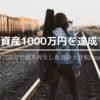 個人再生(借金750万円)から金融資産1000万円までの軌跡!