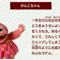 【感想】がんこちゃん20周年スペシャル「エピソード0」が重い話だった