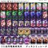 イベント戦~4色魔導士