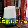 Google Homeとは?置物と会話するのが日常になる時代