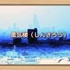 蜃気楼(しんきろう)