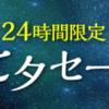 ソースネクストで七夕セール開催!77円~7,777円