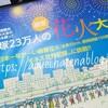 宝塚大劇場前の武庫川河川敷で、宝塚23万人の花火大会、2018。ギネスに挑む!