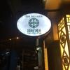 【香港の飲茶】世界一安いミシュラン!1000円で堪能できる「添運好(ティムホーワン)」のコスパ抜群の点心!