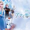 【アナ雪特集#1】『アナと雪の女王2』前作のアンチテーゼを盛り込み昇華させた、続編の傑作!
