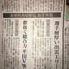 男子第67回 女子第31回 島根県高等学校駅伝 結果