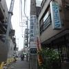 美しき地名 第61弾-3 「白金町(横浜市・南区)」
