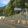 【4月24日 14日目】 新宮→潮岬 (前編)  カラス→クジラ→イルカ→本州最南端❗️