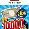 【7/30*毎月末〆】大阪王将 1万円が当たるキャンペーン 【バーコ/はがき】【レシ/web】