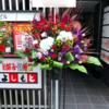 高槻市のもつ鍋屋さんへお祝いのスタンド花をお届けさせて頂きました☆茨木市や枚方市、寝屋川市へのお祝いのお花はお任せ下さい