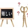 韓国語のリスニングが難しい、できない理由は?上達する勉強法とポイント4つ