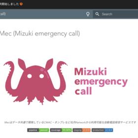 Mec(Mizuki emergency call)について