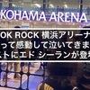 ONE OK ROCK 横浜アリーナ 初日に行って感動して泣いてきました ゲストにエド シーランが登場!!!