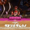 【スプラトゥーン2 攻略】ヒーローモードのエリア2のボス!タコツボザムライの攻略法
