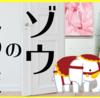 【謎解き感想】ゾウの部屋