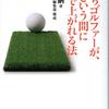 読むゴルフ⛳ 『月いちゴルファーが、あっという間に80台で上がれる法』久富章嗣著