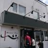 北海道 千歳市「麺や麗」特色あるトリプルスープ、行く価値あり