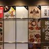 【食べログ3.5以上】豊島区南大塚二丁目でデリバリー可能な飲食店1選