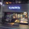 サンマルクカフェ 神奈川元住吉店