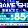 PS Storeの大型セールが開催されるタイミング
