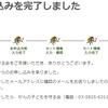 ちっぽけな寄付活動(2016/8)