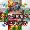 【新環境ガイド】20.2環境報告!5月5日(水)~5月11日(火)【大幅システム変更】
