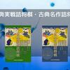 書評LV2 古典名作詰将棋・古典実戦詰将棋