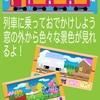 【列車でおでかけ】最新情報で攻略して遊びまくろう!【iOS・Android・リリース・攻略・リセマラ】新作スマホゲームが配信開始!