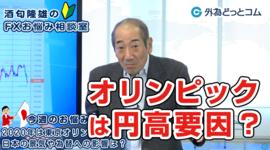FX動画「2020年は東京オリンピック!日本の景気や為替への影響は?」【酒匂隆雄のFXお悩み相談室 2020/01/16】