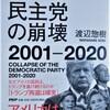 日本の世論を攪乱させる輩の記事に注意喚起したい!