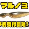 【レイサム】自発的フォールアクションのスティックベイト「マルノミ新色」通販予約受付開始!
