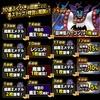 level.1713【ガチャ】72時間限定超魔王ガチャ10連!!紫に光る!?