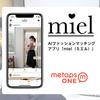 あなたの服選びをお手伝いするのはAI??女性メンバーのアイディアをアプリへ