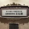 宝塚歌劇106期生文化祭 感想