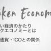 トークンエコノミーとは|仮想通貨・ICOとの関係