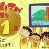 ゲームマーケット2017春の備忘録(1/2)
