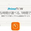 【超便利】1時間以内に荷物が届く!「Amazon Prime Now」サービスエリア拡大!東京全域で利用可能になりました!【プライムナウ】