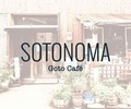 【五島カフェ】人の温かさ溢れるコミュニティカフェ「ソトノマ」に行ってきた!トルコライスが絶品でした!