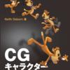 【本】CGキャラクターアニメーションの極意 -MAYAでつくるプロの誇張表現-