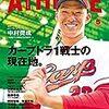 今日のカープ本:『広島アスリートマガジン2018年5月号[カープドラ1戦士の現在地。] 』