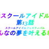これはスクールアイドルとファンの物語 ~虹ヶ咲アニメ13話「みんなの夢を叶える場所」感想会~
